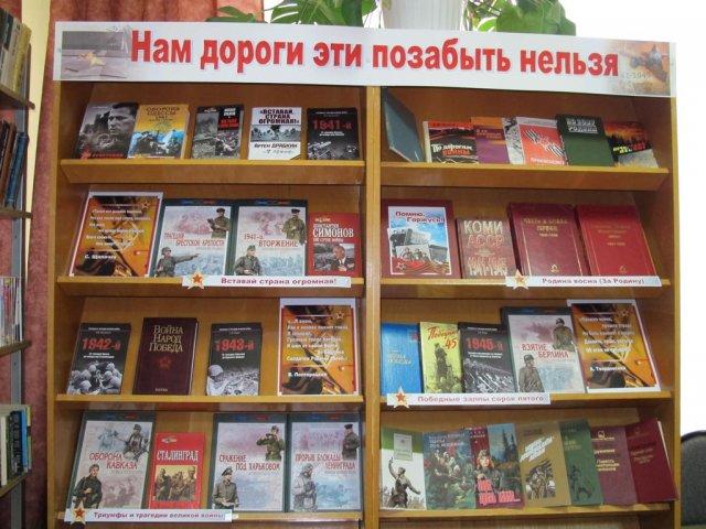 Книжная выставка к дню библиотек в картинках